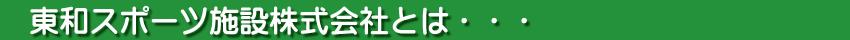 東和スポーツ施設株式会社とは・・・