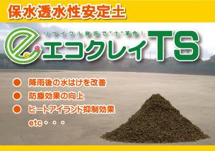 エコクレイTS「高機能リサイクル混合土」